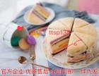 重庆沁园蛋糕加盟电话