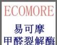 甲醛的终结者 易可摩甲醛裂解酶招商加盟
