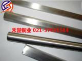 BZN18-26锌白铜现货报价