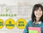 上海网络教育学历 上海网络学院报名 大专本科