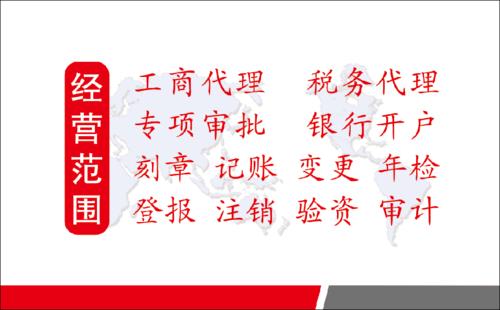 免费核名工商注册0元丨代理记账丨注销丨变更丨年检丨报税