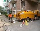 专业疏通下水道抽化粪池高压清洗管道