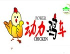 宜春动力鸡车品牌介绍动力鸡车菜单