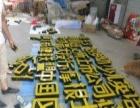 厂家专业制作安装楼顶大字、发光字、精品字、标牌标识