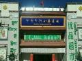 公司直租八廓商城 商业街卖场 110平米