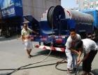 汤溪专业汽车抽粪,管道疏通,高压清洗管道清理化粪池