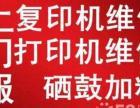 南宁理光/夏普/佳能复印机上门维修保养维护及换碳粉