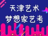 天津播音主持培训-高升学率-传媒大学在职考官博士授课
