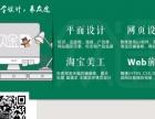 WEB前端设计、网页设计班,让你掌握一门生存的技术