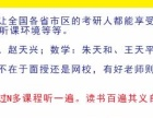2020广州考研辅导班便宜的哪个好?
