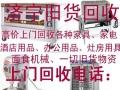 济宁办公家具、生活家具、各种家电回收中心