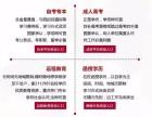 上海成人自考培训班,网络学历教育有哪些学校是国家承认的