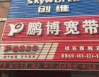 长城宽带沈阳销售中心,鹏博宽带总代理(监控安防,网络布线)