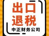 漳州代理记账 注册公司 出口退税 找中正财务公司