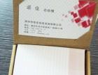 深圳南山科技园名片设计印刷南头名片印刷宝安名片印刷