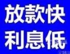 昌平区汽车抵押贷款,疑难车房担保贷款公司