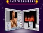 上海平面设计培训PHOTOSHOP系统全面培训傲凯电脑培训