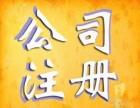 上海外冈代理公司注册