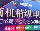 (招租)企业办公 福利路荔昌广场 写字楼 7000平米