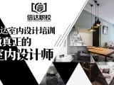 东莞东城石井有学室内设计的,开课了吗