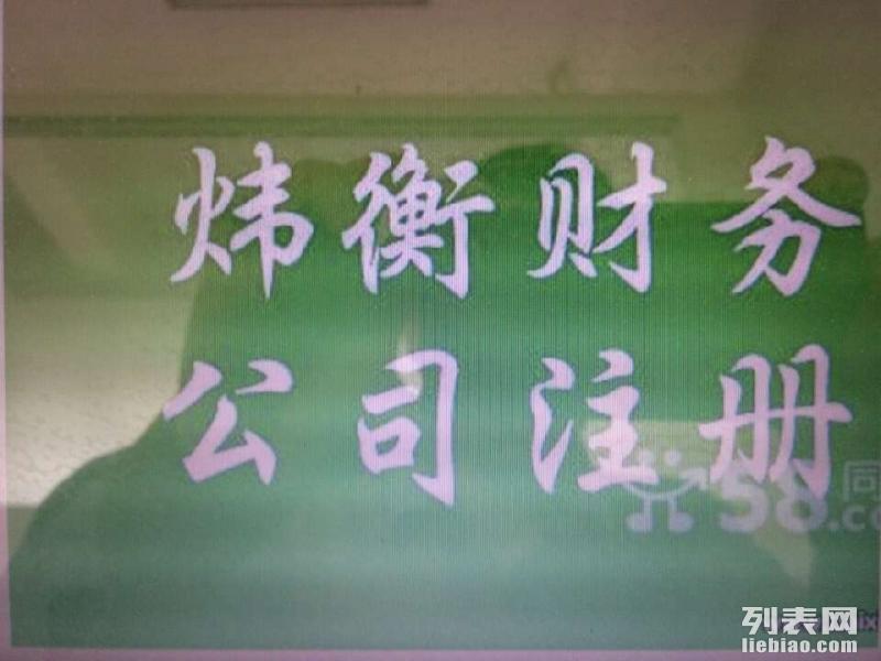 芜湖办理注册公司优惠代帐资质办理商标注册验资变更找炜衡财务