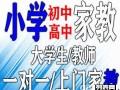 泰州【小学,初中,高中】1对1上门家教免费介绍