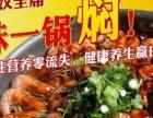 和福顺焖锅加盟/吙肴三汁小焖锅技术/黄记煌三汁焖锅