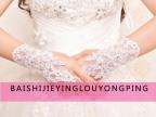 新娘手套 韩式结婚手套 全手工亮片手套 超短款手套 婚纱礼服手套