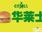 华莱士快餐加盟  炸鸡汉堡可乐鸡排加盟费