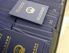 全国专业人才储备工作委员会 职业技能证书申报