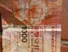 1000港币还人名币