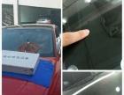 专业汽车凹陷免喷漆修复、玻璃破洞、破裂修复!