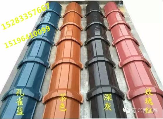 四川犍为新兴西式瓦 杀菌瓦 全釉瓦 工程专用瓦厂价销售
