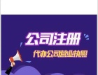 荆州-洪湖代理公司注册【不成功不收费-诚信代理】