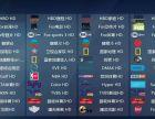 畅销华人的日本韩国欧美港澳台高清电视机顶盒app