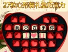 七夕节25粒纯可可脂巧克力圆铁盒包装:给较爱的她