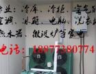 专业(冷库、冷柜、空气能、空调)移机、设计安装与
