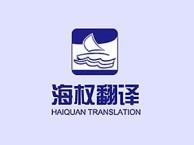 大连美国出生证明翻译-美国出生纸翻译-大连正规专业翻译公司