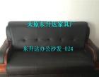 东升达厂价直销办公沙发、酒店沙发、餐厅沙发、休闲沙发等