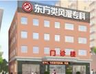广州东方类风湿专科医院