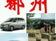 郴州特色周边游,商务车,面包车,提供旅游包车接送服务。