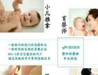 小二推拿、育婴师,江阴暨阳教育只给你较高级的!