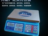 正品海亿达电子秤电子计价秤30kg台秤卖菜称电子称公斤称厨房桌秤