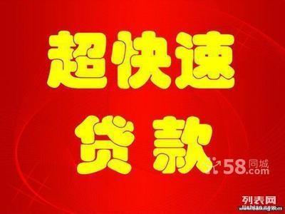 南京江宁贷款,无抵押贷款,身份证贷款,息低快捷