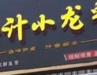 重庆秘汁小龙虾加盟 秘汁小龙虾加盟费多少 秘汁小龙虾加盟