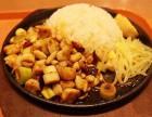 哪里能学铁板饭技术 唐人美食铁板饭培训班包教包会