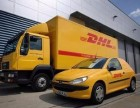 漯河DHL快递公司,漯河DHL国际快递到美国,日本,韩国
