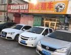 兴达租车 新增商务车型 店内全款车型优惠中