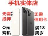 廣州手機專賣店手機分期付款0首付滿18周歲即可