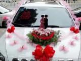 阳江市几日鲜花花束婚庆花车用品